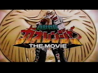Gaoranger: Fire Mountain Howls